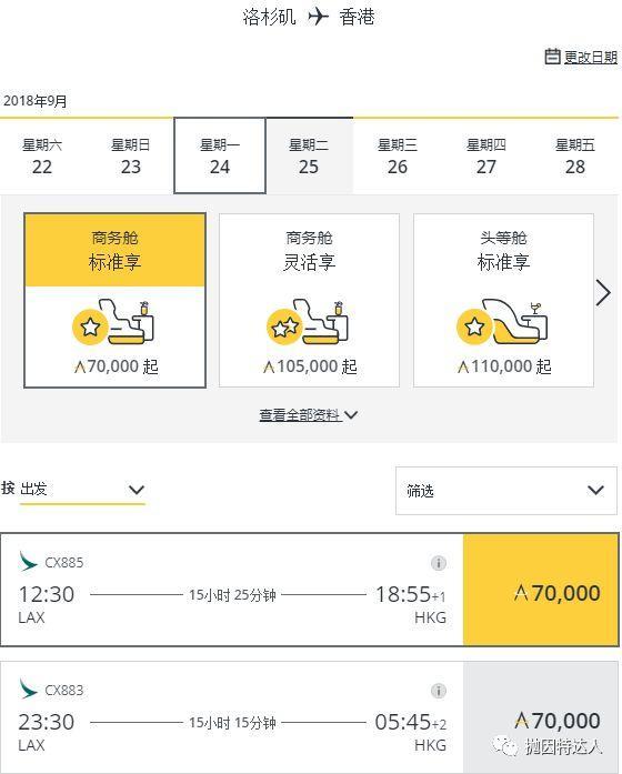 《【兑换单程里程票停留时间不能超过24小时】名副其实的万里通 - 国泰亚洲万里通里程指南》