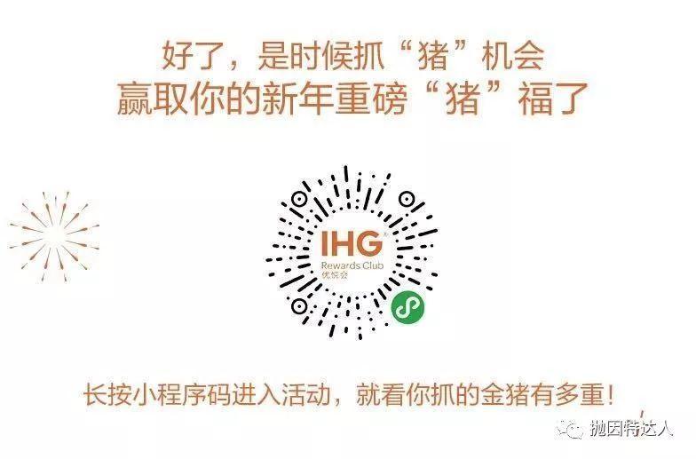 《豪华品牌新增积分房选项 - IHG积分现已可以兑换丽晶旗下酒店》