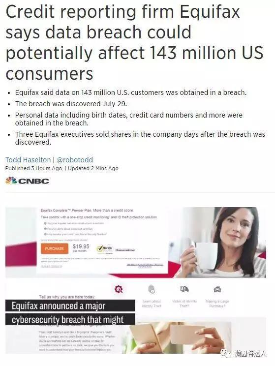 《爆炸新闻 - Equifax大规模数据泄露,约1.43亿人个人信息被泄露!》