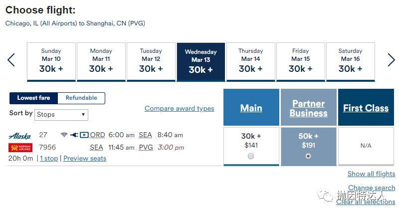 《兑换长途飞行性价比之王 - 阿拉斯加航空里程教程》