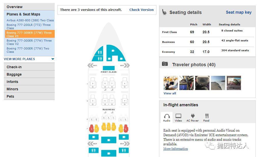 《坐一次吹一辈子 - 1200美元震撼价拿下阿联酋航空头等舱往返长途飞行!》