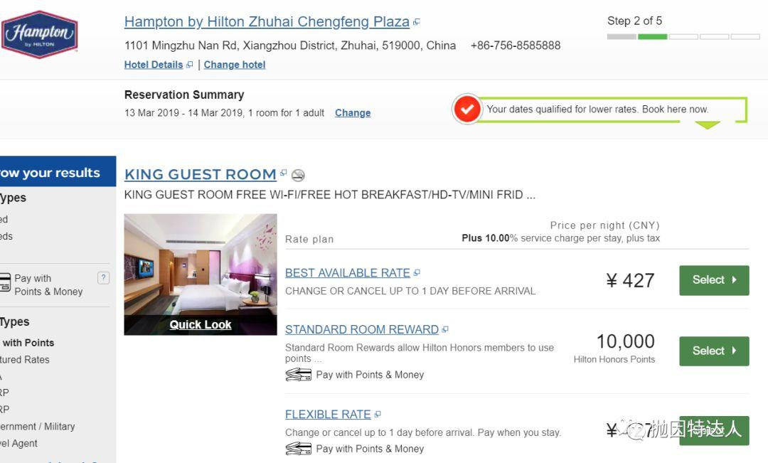 《收割白菜的时候到了 - 希尔顿点数现在可以兑换位于中国的欢朋酒店了》
