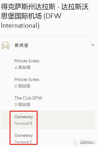 《现在居然可以使用机场休息室神卡去免费打游戏了?!》