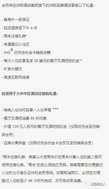 《酒店体系小科普 - IHG Rewards Club洲际集团优悦会介绍》