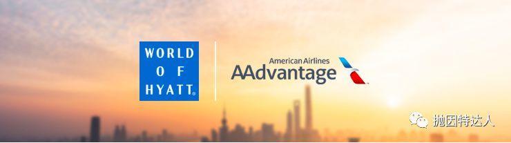 《需要更加给力啊 - 美国航空和凯悦会籍匹配现已开放注册》