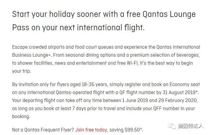 《乘坐澳航的时候有机会可以免费进入旗下休息室哦》