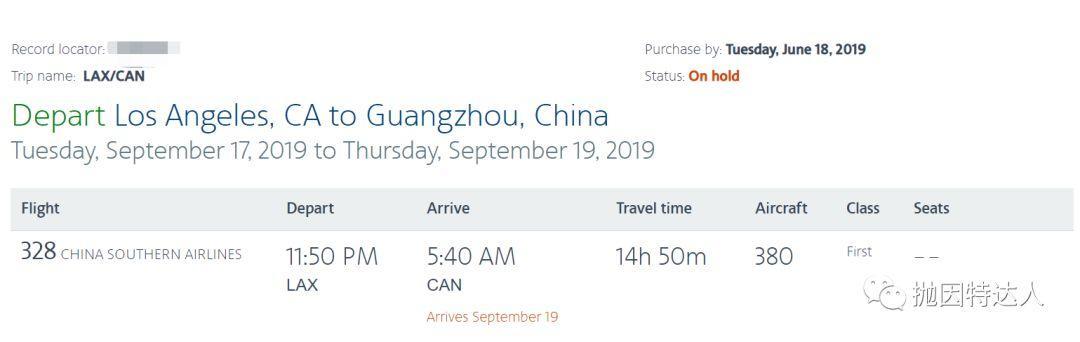 《大量头等舱里程票等着大家 - 使用美国航空里程可以兑换南航头等舱啦!》