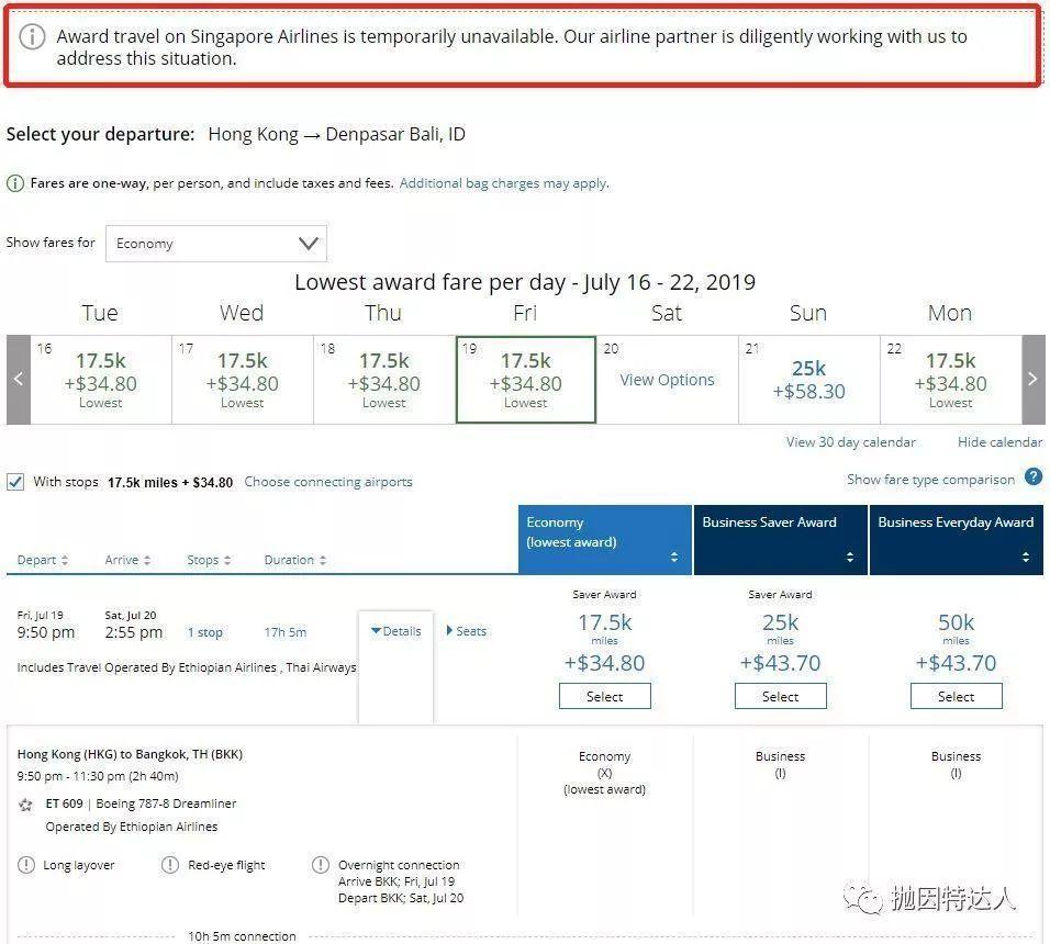 《问题终于修复 - 美联航里程终于可以兑换新航里程票啦》