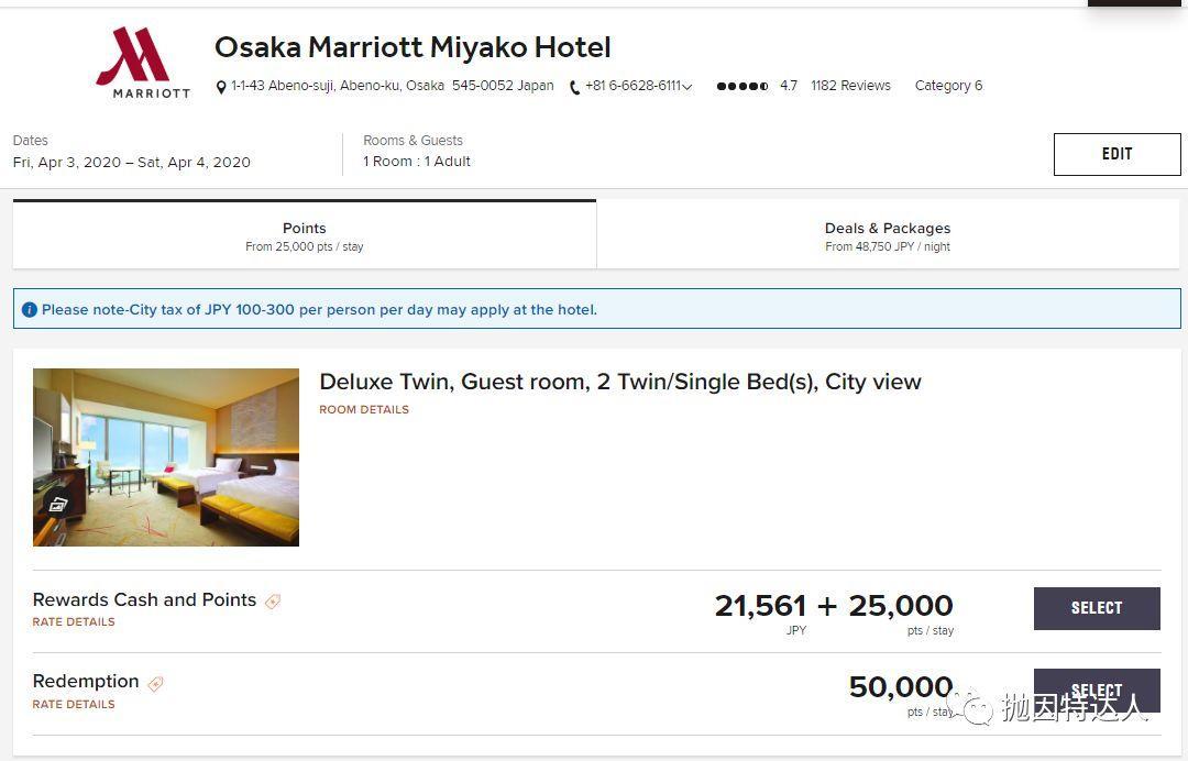 《如何用免房券住最好的酒店系列 - 万豪50K免房券兑换酒店详细推荐》