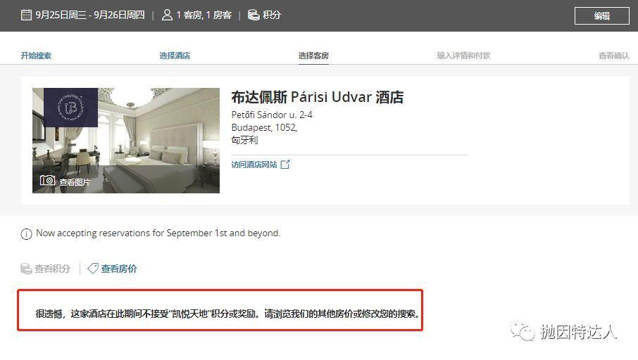 《兑换豪华套房才是王道 - 8000分兑换豪华五星级酒店的重要补充信息》
