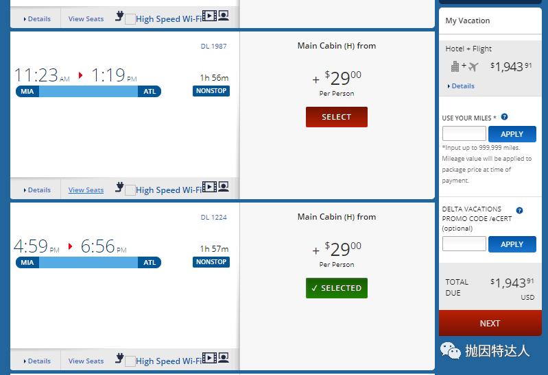 《达美里程大福利 - 可以以2美分/点的价值使用Delta Skymiles啦》