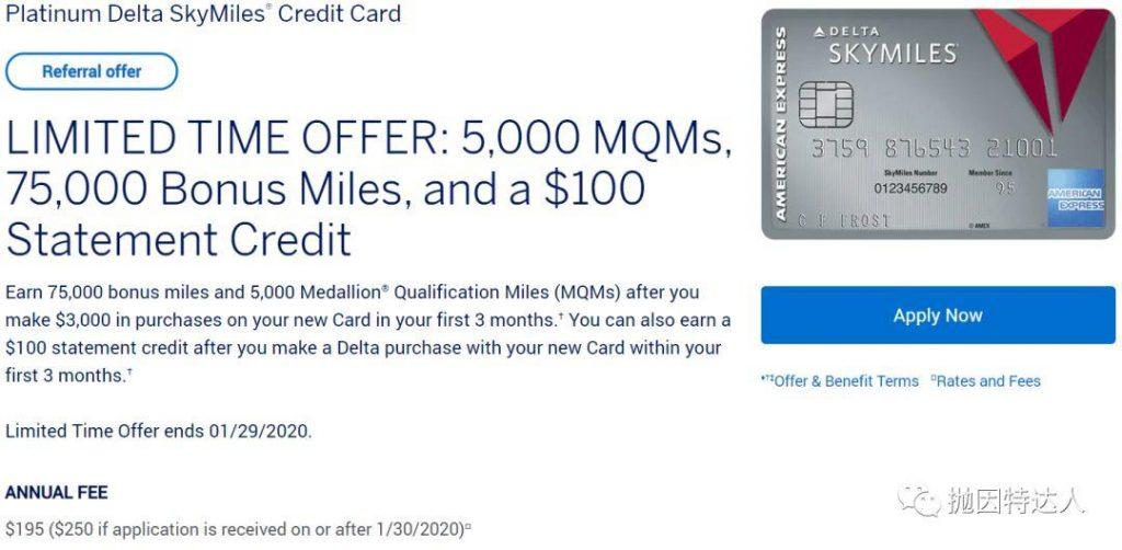 《75K里程+100美元超值开卡奖励 - Amex Platinum Delta SkyMiles信用卡》