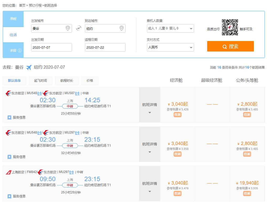 《东航亚美机票Bug,往返商务舱6000人民币》