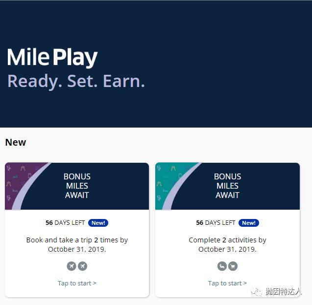 《新一波的美联航Mile Play给大家定向发放里程了》