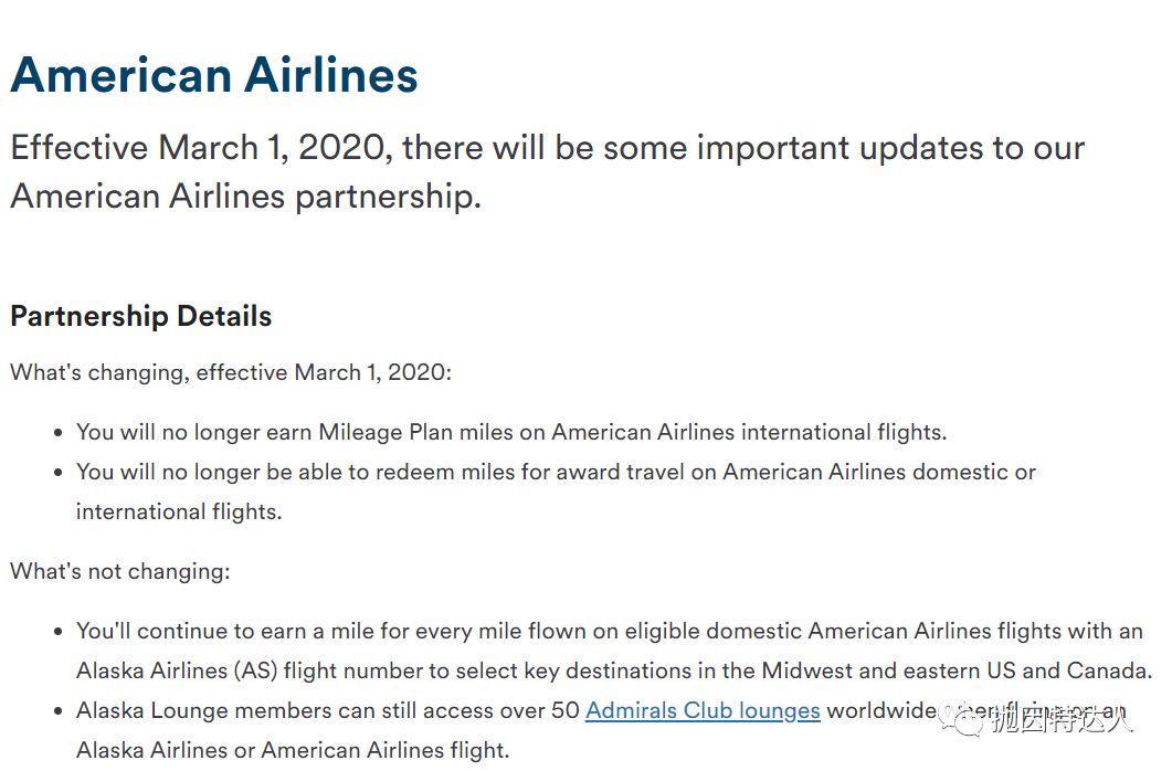 《该分还是会分的 - 美国航空和阿拉斯加航空伙伴关系将结束》