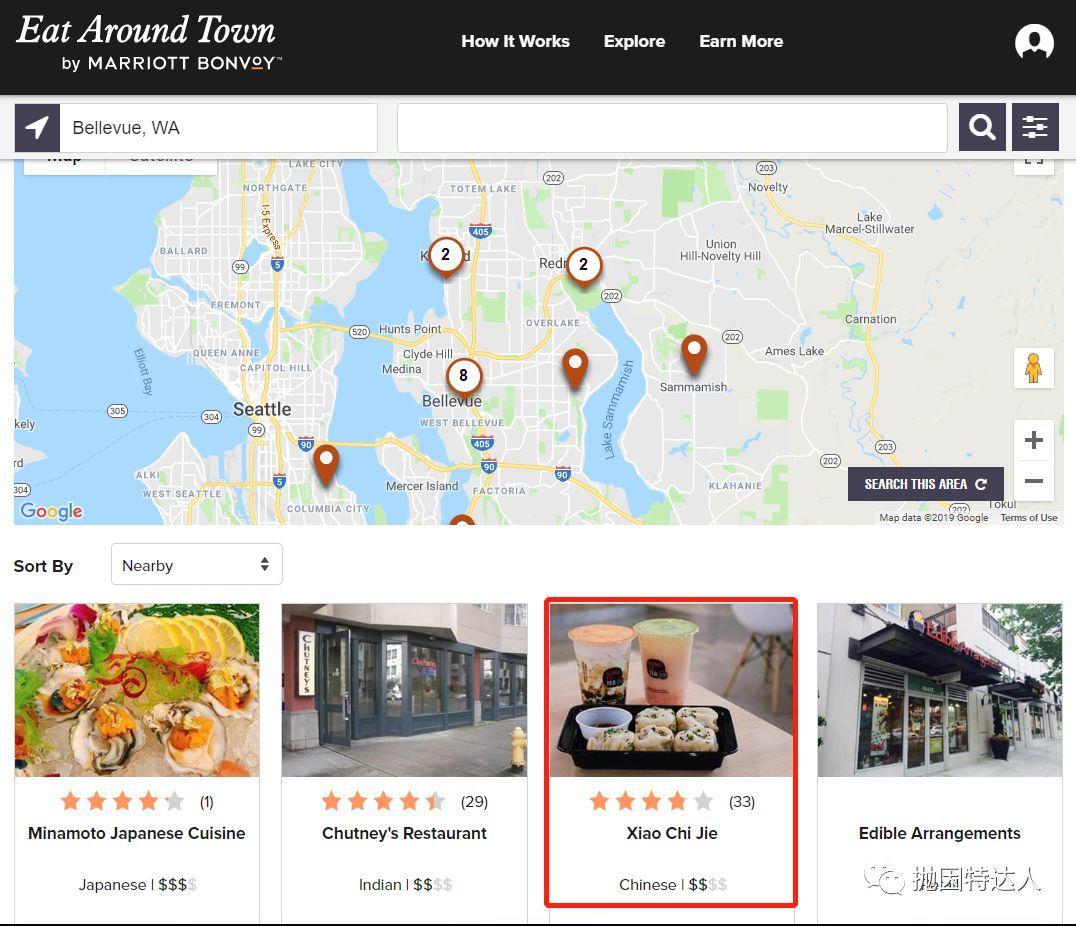 《注册后即可在下馆子的时候躺赚酒店积分 - 万豪推出Eat Around Town项目》
