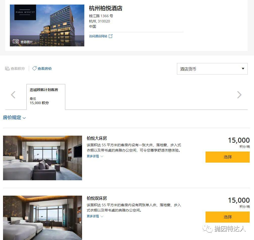 《如何用免房券住最好的酒店系列 - 凯悦15K免房券兑换酒店详细推荐》