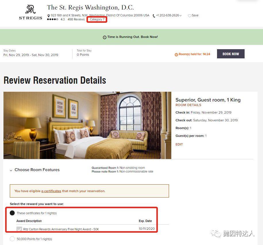 《【可以要到150美元的Courtesy Credit】今天带领大家认识认识这张充满隐藏福利的绝版酒店神卡》