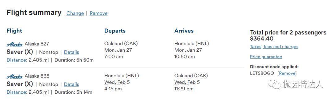 《仅限今天的超值福利 - 阿拉斯加航空官网机票买一送一》