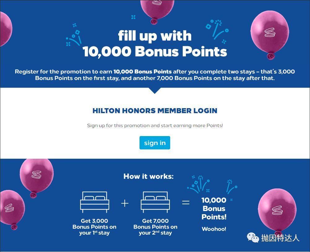 《希尔顿推出了总共10K积分奖励的定向Offer》