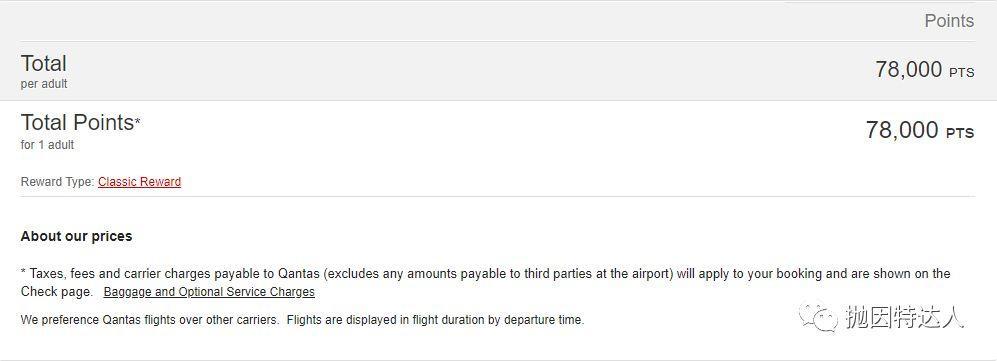《信用卡快速入门 - Amex Membership Rewards终极教程(下篇):如何使用点数?(新增转点伙伴Qantas)》