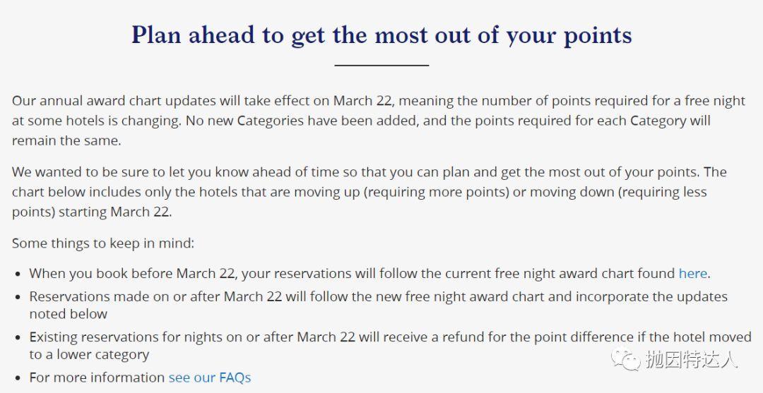 《这才是业界良心的等级调整 - 凯悦旗下酒店2020年等级调整》
