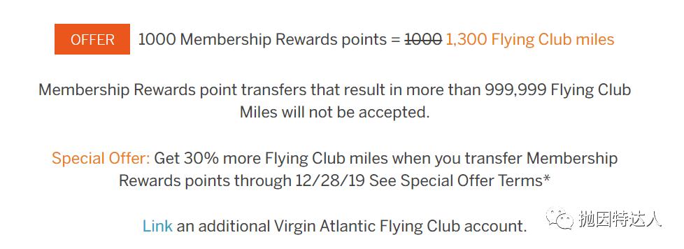 《全新里程票兑换亮点问世,维珍航空和法航荷航可以互相兑换里程票了》