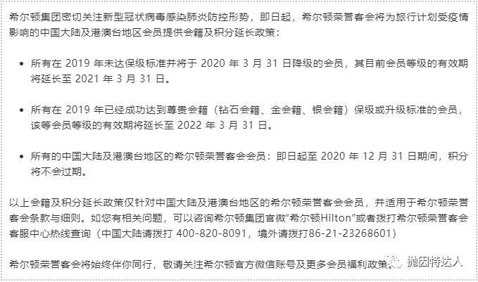 《希尔顿和凯悦也纷纷给大中华地区的会员们延期会籍了!》