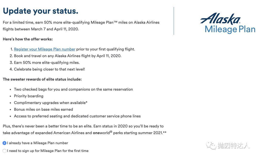 《阿拉斯加航空推出了限时额外定级里程奖励活动》