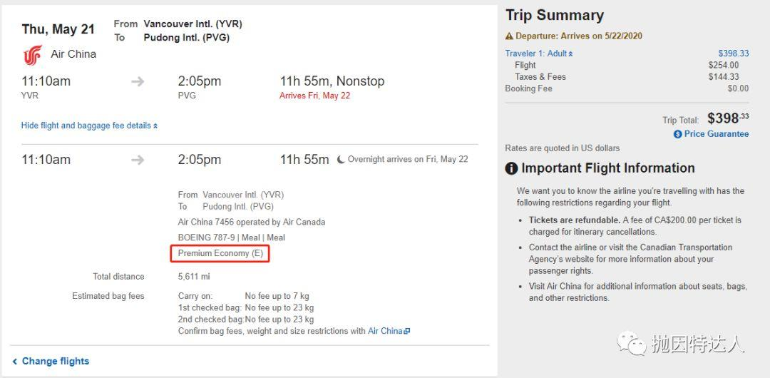 《加航Bug来袭 - 400美元不到的超级经济舱回国机票》
