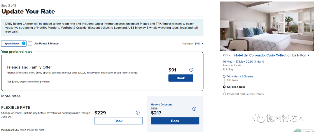 《仅需原价4折左右,希尔顿旗下著名度假酒店仅需91美元一晚上》