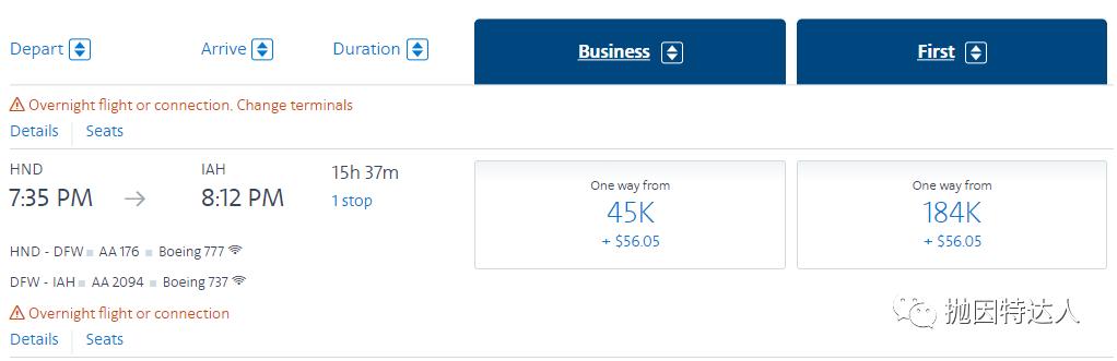 《美国航空又推出特价里程票了,55K里程即可兑换美日头等舱机票》