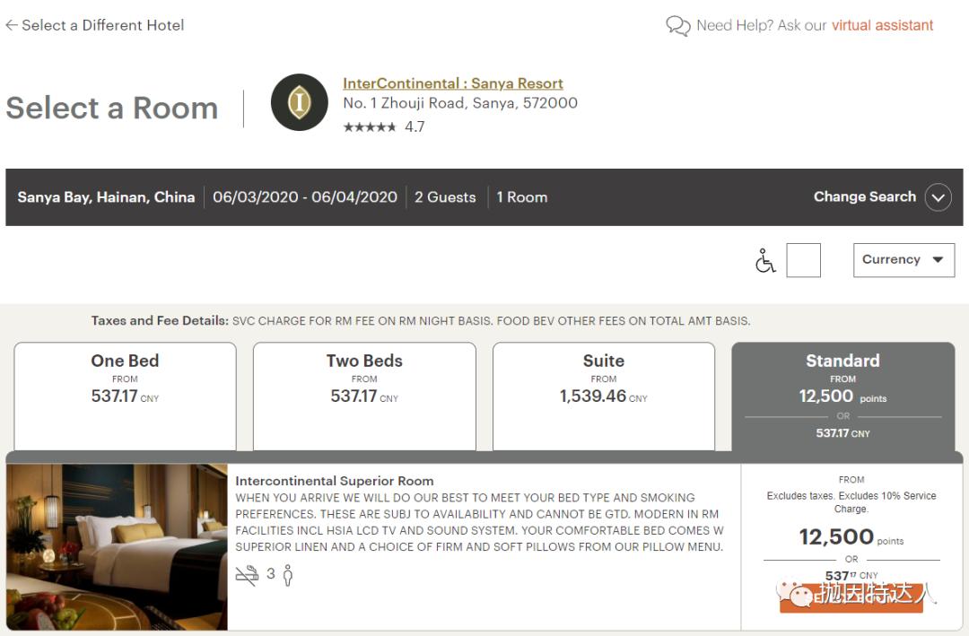 《IHG出大Bug?全国众多酒店仅需10K积分起即可预定》