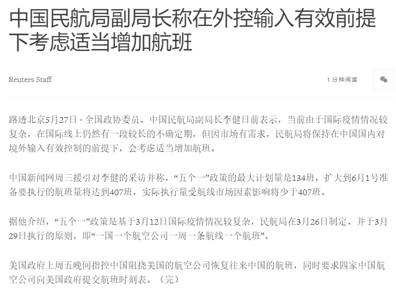 """《""""五个一""""政策持续延续,到底如何才能顺利回国?【更新:民航局考虑将在6月适当增加航班】》"""