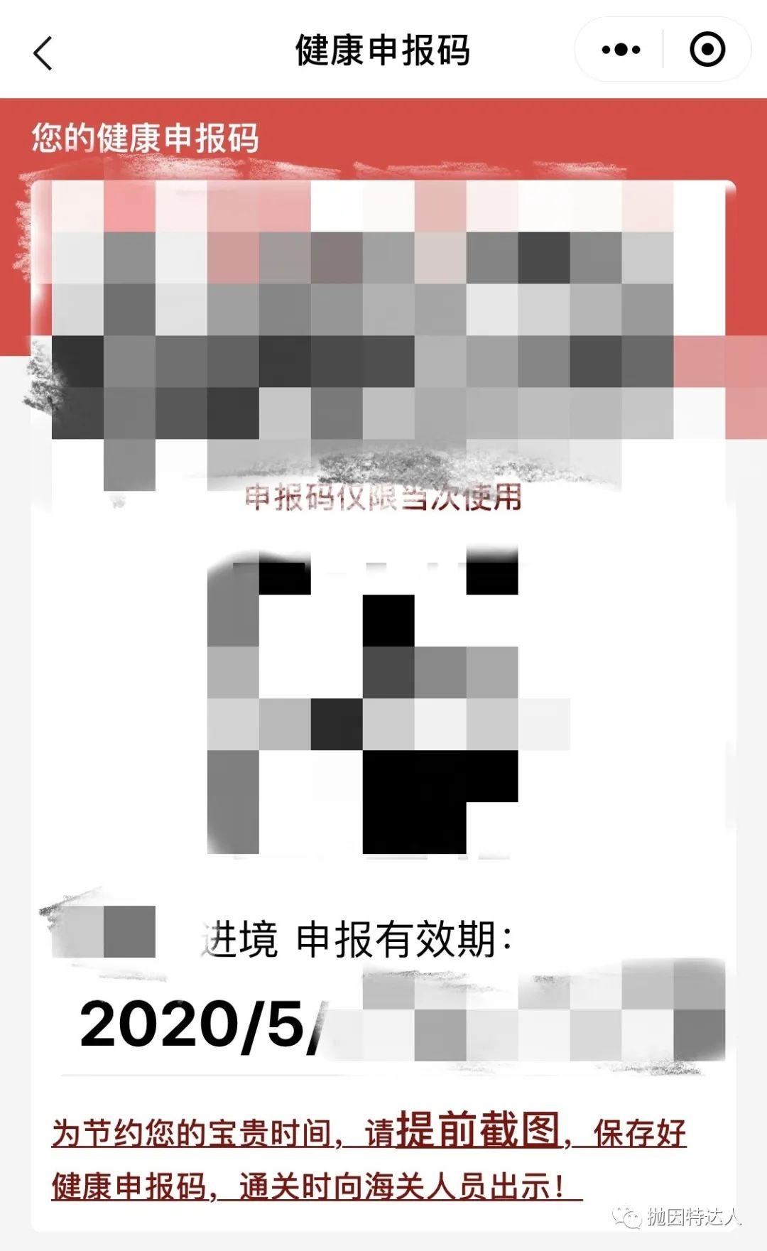 《疫情期间的回国之路 - 韩国仁川转机 & 沈阳隔离详细攻略》