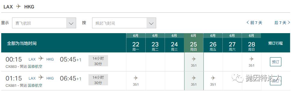 《回国之路也许可以全面开放?香港国际机场将在6月1日适度恢复转机服务》