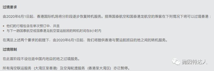 《真的可以让大家回家吗?香港机场的适度恢复转机服务细节披露》