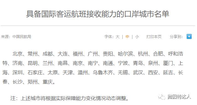 《解读中国民航局6月4日公告,适度增加外航航班&奖励和熔断措施对我们意味着什么?》
