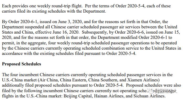 《拒绝中国航司增班,美国交通部的最新公告如何解读?》