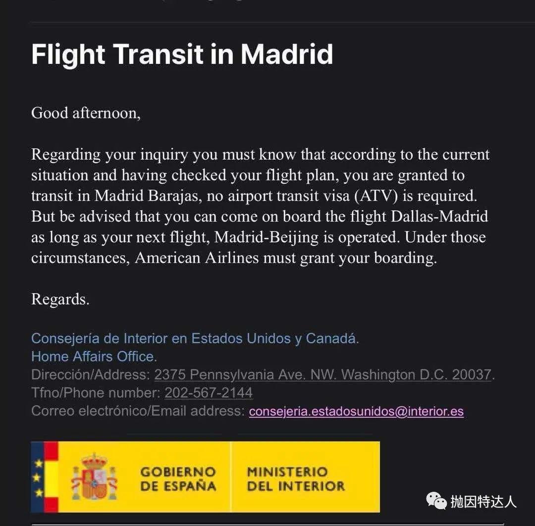 """《来自""""头啖汤""""的一波三折回国之路,马德里转机回国实战攻略》"""