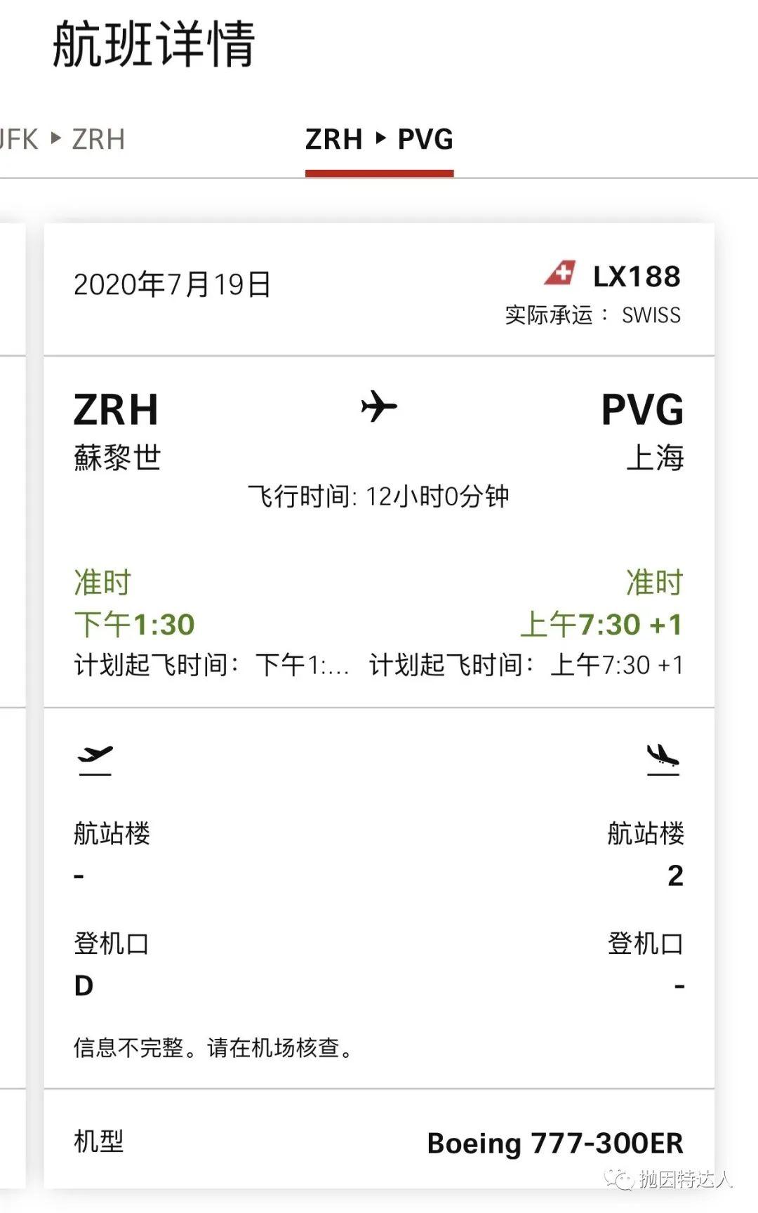 《瑞航 LX188(苏黎世 - 上海)复飞首航回顾 - 苏黎世转机回国实战攻略》