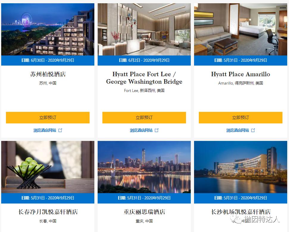 《6K积分入住全新开业柏悦酒店 - 凯悦集团又推出一波给力活动送给大家》