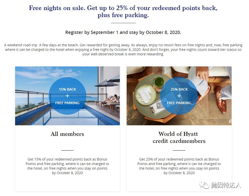 《住一送一活动上线,这是最低成本拿下凯悦旗下最神秘酒店品牌的好机会》