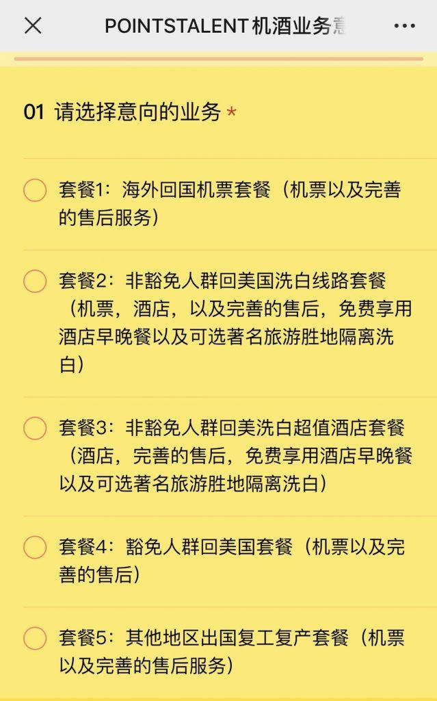 """《从中国大陆前往美国的正确打开方式:最佳线路是什么?如何将第三国14天""""洗白""""过成神仙日子?》"""