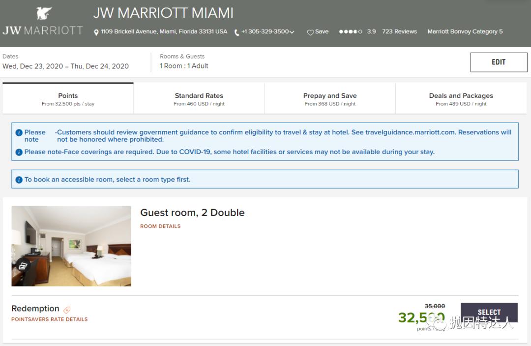 《万豪的积分促销活动又回来了,又是个折扣入住豪华酒店的好机会》