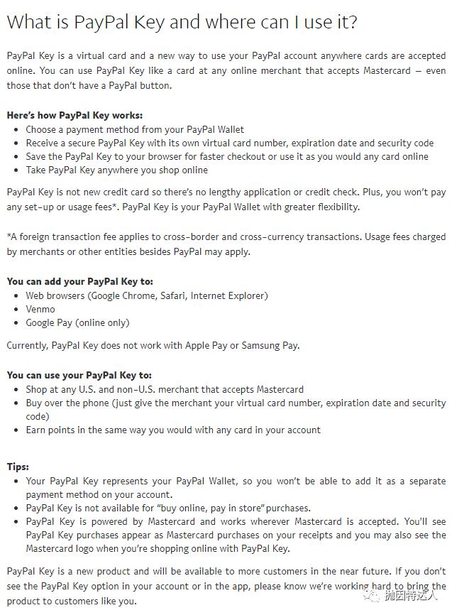 《史无前例Bug技巧——使用Paypal Key将信用卡转换成借记卡,利用几乎任意消费赚取信用卡丰厚返利》