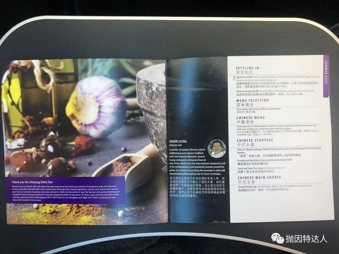 《北美航司最佳商务舱 - 达美航空A350-900(上海 - 洛杉矶)商务舱体验报告》