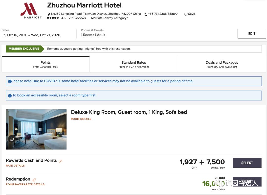 《万豪的大招终于来了,赶快利用这波千载难逢的机会预定顶级酒店!》
