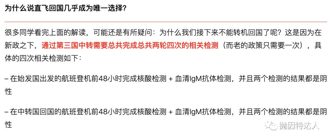 """《【中国驻德国大使馆确认了!】此机场将会提供""""双阴性""""检测,回国机票价格有望大幅下降》"""