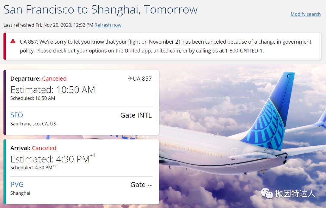 《突发!本周末的UA857回国航班被临时取消,可能是什么原因导致的呢?》